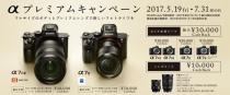 α7Ⅱシリーズを購入すると最大3万円、レンズを購入すると1万円キャッシュバック!「αプレミアムキャンペーン」