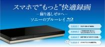 4K動画取り込みや「SeeQVault」に対応するBDレコーダーにダブルチューナー・2TBモデル「BDZ-ZW2500」を追加。