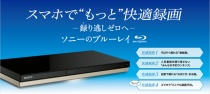 BDレコーダー「BDZ-ZT3500 / ZT2500 / ZT1500 / ZW1500 / ZW550」、4K BRAVIA 「X9000E / X8500Eシリーズ」55インチモデルをソニーストアで価格改定。