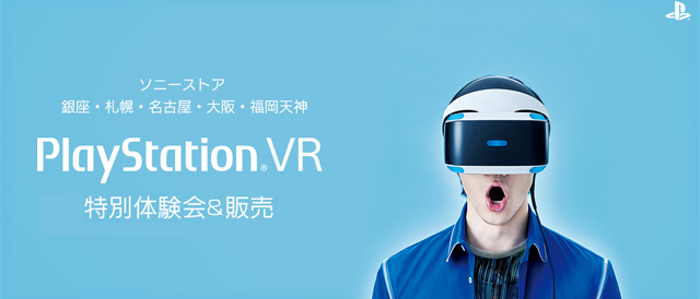 ソニーストア 直営店舗(銀座・札幌・名古屋・大阪・福岡天神)での「PlayStation VR」特別体験会&販売、9日(火)10時から予約開始!