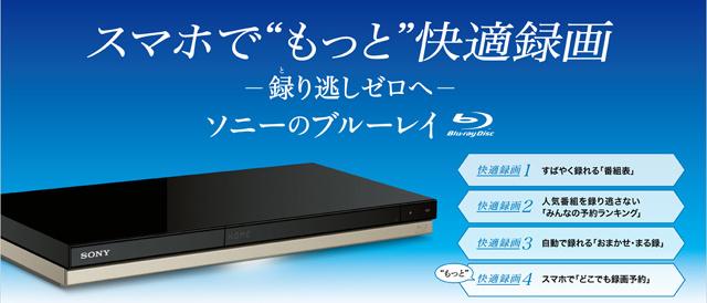 新BDレコーダー ダブルチューナーモデル「BDZ-ZW1500 / ZW550」、2K BRAVIA 「W730C/W730Eシリーズ」をソニーストアで価格改定。