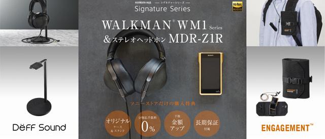 ウォークマンWM1シリーズ専用ケースや、ステレオヘッドホン「MDR-Z1R」用ヘッドホンスタンドをソニーストアで販売。