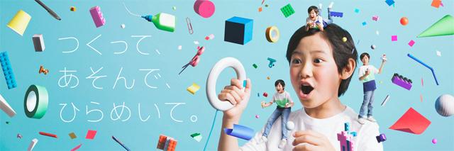 SONYの新しいおもちゃ「toio」、一般販売を後日案内へと変更。先行予約販売購入者に向けては1月30日に先行して出荷開始。