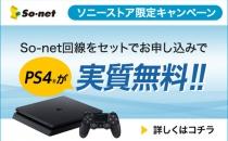 ソニーストアで対象商品とインターネットを同時に申し込みすると、最大で40,000円還元される「So-net ソニーストア限定キャンペーン」。