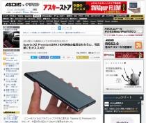 [ ASCII.jp x デジタル ] Xperia XZ Premiumは4K HDR映像の鑑賞はもちろん、写真家にもオススメだ