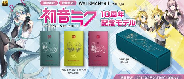 「ウォークマン® & h.ear go 初音ミク10周年記念モデル」、ソニーストアで8月23日までの期間限定販売。