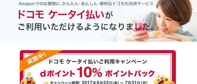 Amazonの決済に「ドコモケータイ払い」を利用すると、7月31日までの期間限定で dポイント10%ポイントバックするキャンペーン。