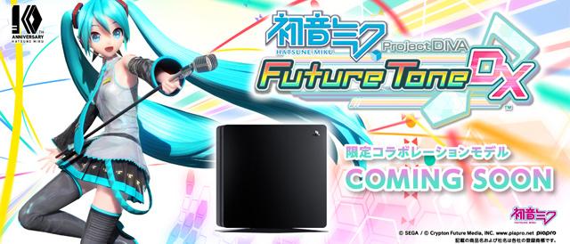 PS4ソフト「初音ミク Project DIVA Future Tone DX」の発売を記念したplaystation4 刻印モデルの販売決定。メール登録開始。