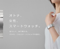 """ソニーのハイブリッドスマートウォッチ「wena wrist(ウェナ リスト)」に、女性も身につけられるおしゃれな""""Three Hands Square""""モデル登場。"""