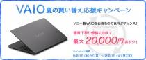 下取り査定額に最大20,000円増額される「VAIO夏の買い替え応援キャンペーン」