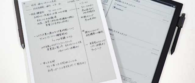 紙のように読んだり書いたりできるデジタルペーパー「DPT-RP1」を使ってみよう。(外観チェックと初期セットアップ)