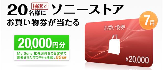 My Sony 特典、7月の「ソニーストアお買い物券プレゼント」に応募しよう。