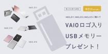 「VAIO S11 / S13 / S15」を購入すると、先着でVAIOロゴ入USBメモリーがもらえるVAIO成約記念品プレゼントキャンペーン実施中。