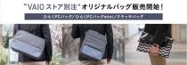 """VAIOストア別注""オリジナルの「ひらくPCバッグ」、「ひらくPCバッグmini」、「FRANGLAIS(フラグレ)」を販売。"