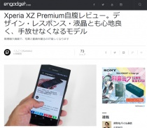 [ Engadget Japanese 掲載]  Xperia XZ Premium自腹レビュー。デザイン・レスポンス・液晶とも心地良く、手放せなくなるモデル