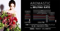香りを携帯して楽しめる癒やしグッズ「AROMASTIC(アロマスティック)」に、「AROMASTIC カートリッジ by 加藤ミリヤ」を発売 。