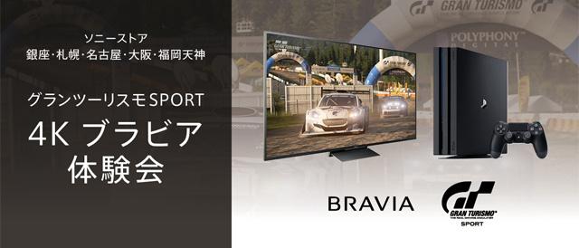 「4K 有機ELテレビ BRAVIA A1シリーズ」や「Z9Dシリーズ」でグランツーリスモを先行体験できる超贅沢イベント、『グランツーリスモSPORT x 4K ブラビア体験会』をソニーストア直営店で開催。