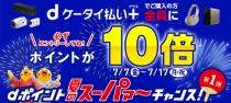 ソニーストア決済に「dケータイ払いプラス」を選ぶと、10倍のdポイントがもらえる「dポイント夏のスーパァ~チャンス!」!(2017年7月17日まで)