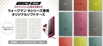 ソニーストア限定販売のウォークマンAシリーズ専用オリジナルソフトケース。