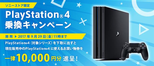 対象のPS4を下取りに出すと10,000円分のお買い物券がもらえる「PlayStation 4 乗り換えキャンペーン」