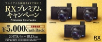 デジタルスチルカメラRX100Ⅲ/Ⅳ/Vを購入すると、5,000円のキャッシュバックが受けられる「RXプレミアムキャンペーン」。