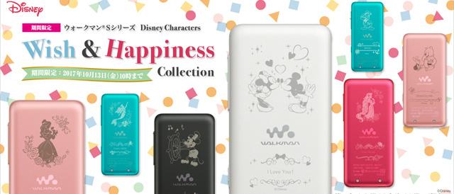新ウォークマンS310シリーズに、ソニーストア限定の「Disney Characters Wish & Happiness Collection」を期間限定で販売。