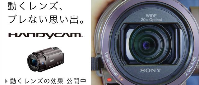 4Kハンディカム「FDR-AX55/AX40」やハイビジョンハンディカム「HDR-PJ680/CX680/CX470」など価格改定により値下げ。