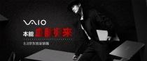 VAIO㈱、8月8日より中国 JD.COMでVAIO PCを販売開始。