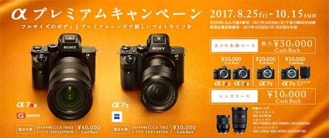 例えば、α7RⅡとSEL2470GMを買うと4万円キャッシュバック!α7Ⅱシリーズと7種レンズ対象の「αプレミアムキャンペーン」