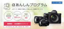 αレンズの長期保証やαカメラのメンテナンスのサービス『αあんしんプログラム』に、入会金無料キャンペーンを、2018年1月15日(月)10時まで延長。