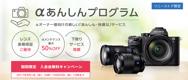 αレンズの長期保証やαカメラのメンテナンスのサービス『αあんしんプログラム』に、入会金無料キャンペーンを、9月1日~10月20日まで開催。