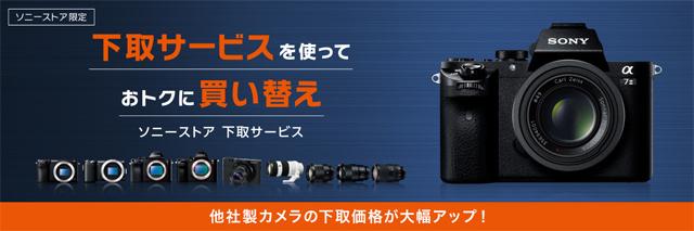 ソニーストア限定デジタル一眼カメラα 「下取宣言」と、ソニーストア直営店限定「土日祝限定!下取り成約抽選キャンペーン」を利用しよう。