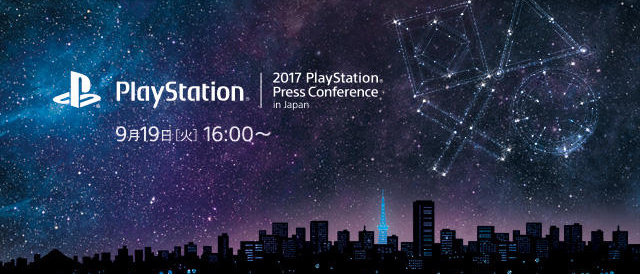「2017 PlayStation Press Conference in Japan」を、2017年9月19日(火)16時からライブ配信。