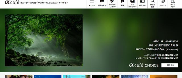 αユーザーの写真ギャラリー&コミュニティーサイト「αcafe」のトップページがリニューアル。