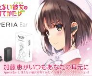 「冴えない彼女の育て方♭ 加藤恵」 x 「Xperia Ear」コラボの「Xperia Earプラグイン(加藤恵)」解禁!さっそく入れて使ってみよう!