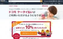 Amazonの決済に「ドコモケータイ払い」を利用すると、8月31日までの期間限定で dポイント10%ポイントバックするキャンペーン。