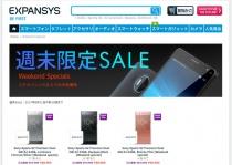 EXPANSYS 週末限定SALEで、「Xperia XZ Premium Dual G8142」を値下げ。