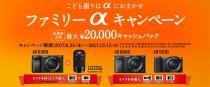 α6300/α6000/α5100に最大20,000円キャッシュバックの「ファミリーαキャンペーン」