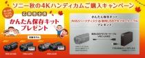 4Kハンディカムを購すると、かんたん保存キット(外付けハードディスク+専用USBアダプターケーブル)がもらえる「ソニー秋の4Kハンディカムご購入キャンペーン」