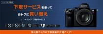 カメラやレンズの「ソニーストア 下取サービス」、『αあんしんプログラム』会員限定の下取り増額キャンペーンを2018年1月15日(月)10時まで延長。