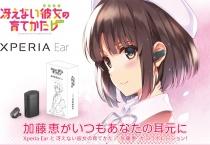 「冴えない彼女の育て方♭ 加藤恵」 x 「Xperia Ear」 スペシャルパッケージ先行予約販売開始!「Xperia Earプラグイン(加藤恵)」は9月15日よりダウンロード。