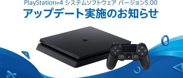 ペアレンタルコントロールの利便性向上やPS VRヘッドホンのバーチャルサラウンドに対応といった機能が加わる「PS4 システムソフトウェア ver5.00」、近日アップデート予定。