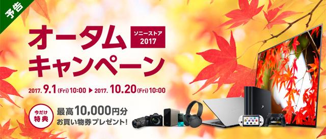 9月1日から開催されるソニーストア直営店での「ソニーストア 2017 オータムキャンペーン」
