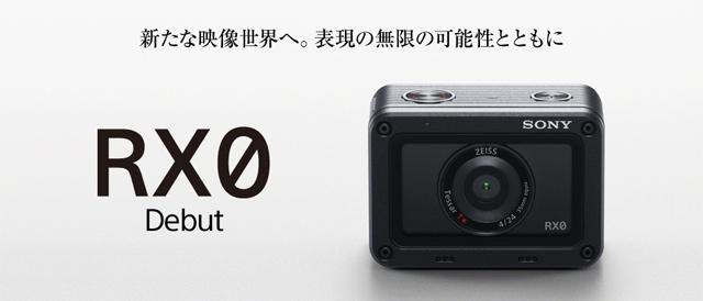 撮影の可能性を大きく広げるサイバーショット「RX0」国内発表。RXシリーズの高画質と防水・堅牢、そして複数連携した多視点撮影できる自由度が撮影欲をかき立てる。