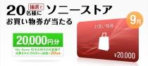 My Sony 特典、9月の「ソニーストアお買い物券プレゼント」に応募しよう。