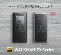 フラッグシップモデルWM1シリーズの高音質性能をコンパクトなボディにおさめたウォークマンZXシリーズ「NW-ZX300」。