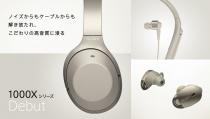 10月7日発売予定のワイヤレスノイズキャンセリングステレオヘッドセット 「WF-1000X(B・N)」「WI-1000X(N)」、供給不足のお知らせ。