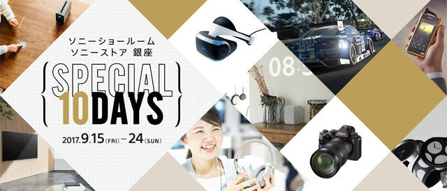 GINZA PLACE移転オープン1周年を記念して、「ソニー ショールーム/ソニーストア 銀座 Special 10 Days」