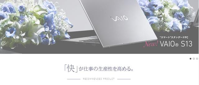 VAIO S11、VAIO S13、VAIO S15新モデルとなって登場!S11/S13はLTE搭載他、国内製造でのカスタマイズがより自由に。