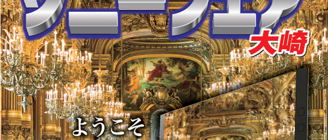 11月17日(金)18日(土)、ソニーシティ大崎で開催する「ソニーフェア大崎」に遊びに来ないかい!